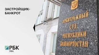 """Арбитражный суд РБ решил прекратить внешнее управление застройщика ЖК """"Новобулгаково"""""""