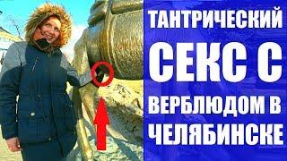 Челябинск достопримечательности. Красивые лучшие интересные места города. Путешествие на Урал Rukzak