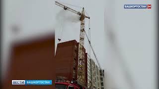 Кабина башенного крана загорелась в Башкирии на высоте 40 метров: ВИДЕО