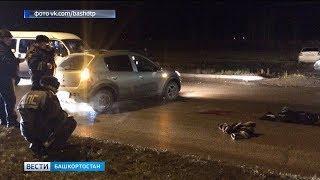 В Салавате под колесами трех автомобилей погибла женщина