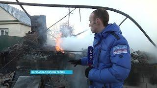 Массовый пожар в Кармаскалинском районе мог произойти из-за неисправности в системе газоснабжения