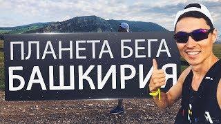 Планета бега. Башкирия. На вершине скалы Уклы Кая.