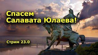 """""""Спасем Салавата Юлаева!"""" СТРИМ 23.0, """"Открытая Политика"""", 22.11.20 г"""