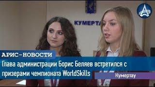Глава администрации Борис Беляев встретился с призерами чемпионата WorldSkills