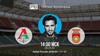 Прогноз и ставка Руслана Нигматуллина: «Локомотив» — «Уфа»