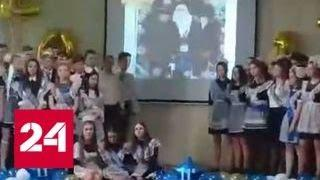 На выпускников омской гимназии обрушилась часть потолка во время последнего звонка - Россия 24