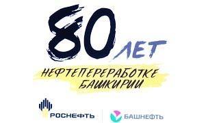 Башнефть 80 лет
