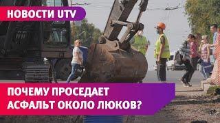 Разгильдяйство и экономия. Почему возле канализационных люков разрушается асфальт?