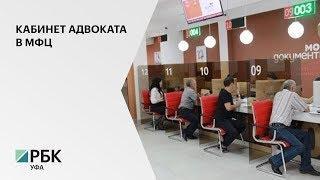 Башкирская республиканская коллегия адвокатов подписали соглашение о сотрудничестве с  РГАУ МФЦ