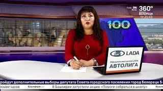 Новости Белорецка на башкирском языке от 11 июля 2019 года. Полный выпуск.