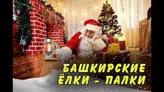 """""""Открытая Политика"""". Выпуск - 65. """"Башкирские ёлки-палки""""."""