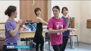 В Башкирском хореографическом колледже провели мастер-классы для педагогов из Японии