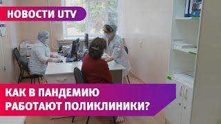 UTV. Как уфимские поликлиники проводят прием больных во время пандемии?