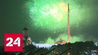 Московское небо озарилось огнями салюта в честь юбилея освобождения Бухареста - Россия 24