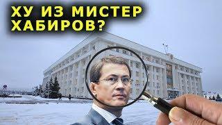 """""""Ху из мистер Хабиров?"""". """"Открытая Политика"""". Анонс."""