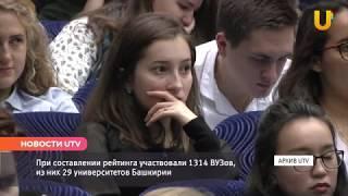 Новости UTV. 4 ВУЗа Башкирии вошли в рейтинг эффективности университетов
