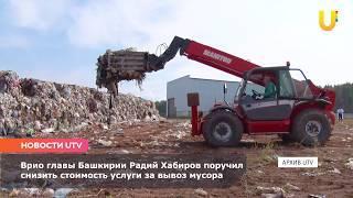 Новости UTV. Стоимость услуг за вывоз мусора