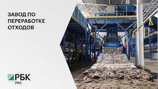 В Уфе в 2020 г. построят завод по переработке отходов 1 и 2 классов опасности