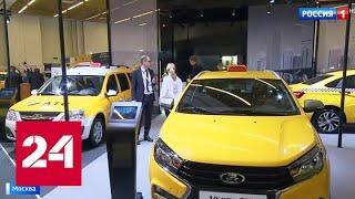 Безопасность и комфорт: в Москве открылся международный форум таксистов - Россия 24
