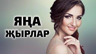 НОВЫЕ ТАТАРСКИЕ ПЕСНИ – МАРТ 2018 /// Яңа Җырлар!