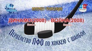 Динамо(2008)-Волна(2008)