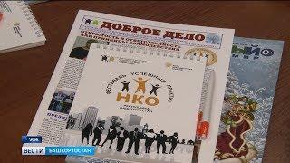 Супруга Радия Хабирова встретилась с представителями благотворительных фондов Башкирии