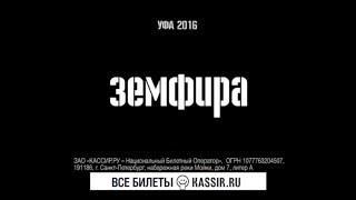 Земфира - Уфа 23 февраля 2016
