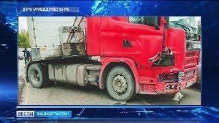 На трассе в Башкирии легковушка врезалась в грузовик
