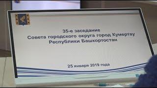 35-е заседание Совета городского округа город Кумертау