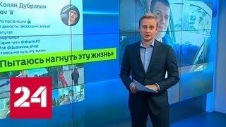 Кировский депутат ради эксперимента бросил в полицейских муляж гранаты - Россия 24