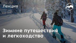 Ликбез по лыжному туризму
