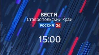 «Вести. Ставропольский край» Россия 24. 5.11.2019