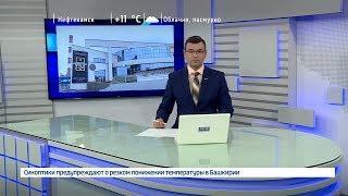 Вести-24. Башкортостан - 26.09.18