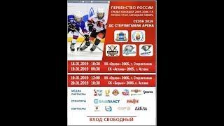Орлан 2006 (Стерлитамак) - Барыс 2006 (Астана). 2 матч тура (20.01.2019)