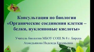 Консультация по биологии (9.06.2020)