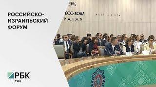 Сегодня в Уфе открылся первый Российско-Израильский медицинский форум