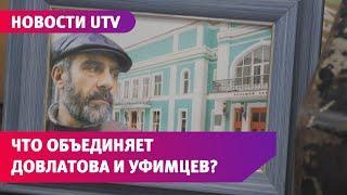 В Уфе прошёл первый ежегодный фестиваль памяти Сергея Довлатова