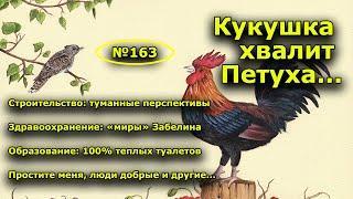 """""""Кукушка хвалит Петуха..."""". """"Открытая Политика"""". Выпуск - 163"""