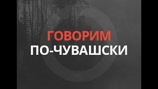 """Говорим по-чувашски: «Рынок» – """"Пасар"""" от 19 ноября 2019 года"""