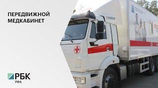 Минздрав РБ закупит 8 передвижных кабинетов для маммографии