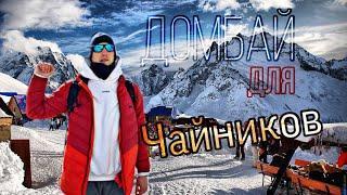 Домбай для Чайников/ Первый раз на лыжах/ Видео Блог/