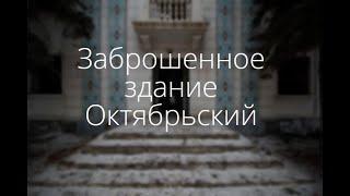 Заброшенное здание  Город Октябрьский, Башкирия  Бывшее социальное учреждение