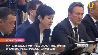 Новости UTV. Продажа алкоголя