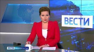 Вести-Башкортостан - 23.03.20