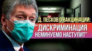 Кремль заявил о неминуемой дискриминации непривитых от коронавируса россиян