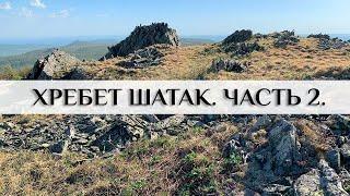 Большой Шатак. Хребет Шатак. Башкирия. Собираю тысячники Южного Урала. Часть 2.