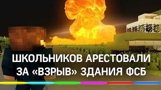 ФСБ арестовала школьников за «взрыв» здания ФСБ в Minecraft. «Террористам» 14 лет, один в СИЗО