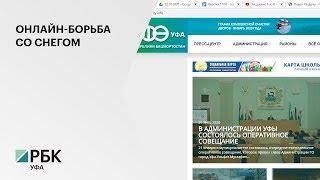 На сайте администрации Уфы появится интерактивная карта, отображающая работу коммунальной техники