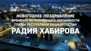 Новогоднее поздравление ВРИО Главы Республики Башкортостан Радия Хабирова