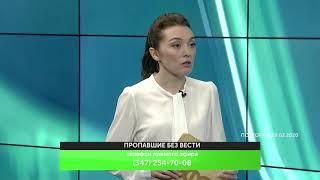 Информационный вечер - ПРОПАВШИЕ БЕЗ ВЕСТИ